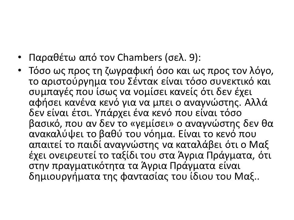 Παραθέτω από τον Chambers (σελ. 9):