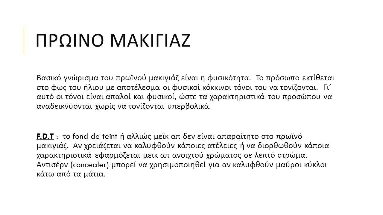 ΠΡΩΙΝΟ ΜΑΚΙΓΙΑΖ