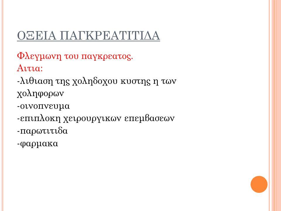 ΟΞΕΙΑ ΠΑΓΚΡΕΑΤΙΤΙΔΑ