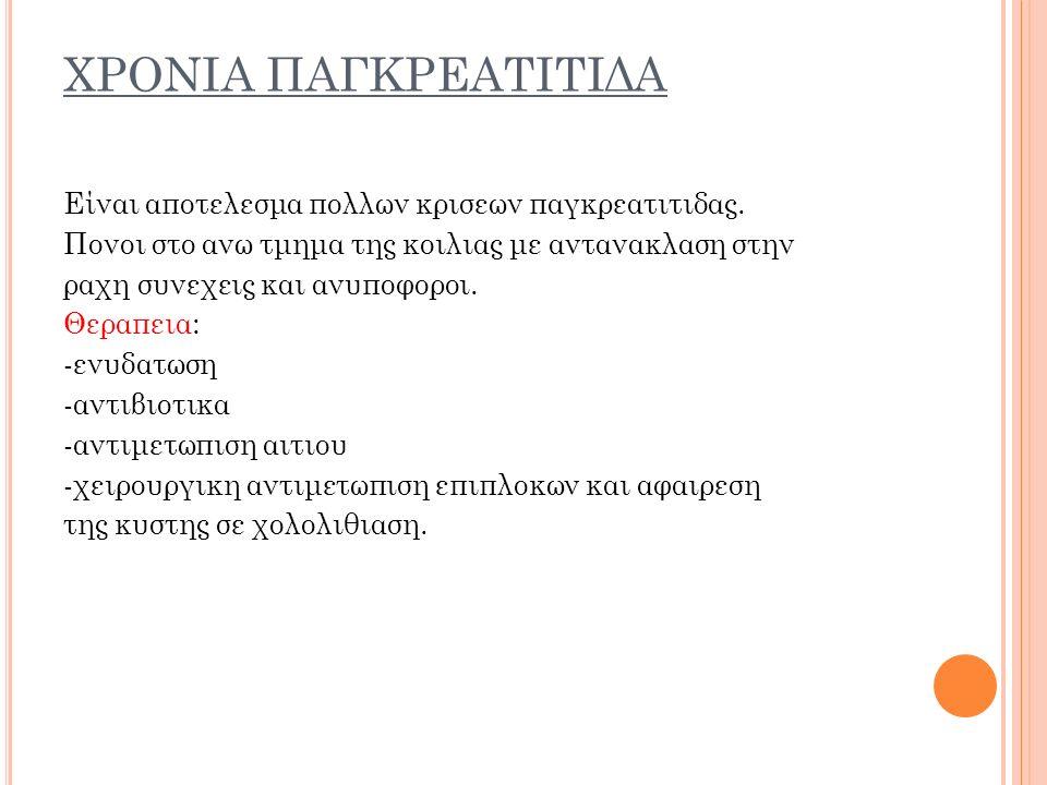 ΧΡΟΝΙΑ ΠΑΓΚΡΕΑΤΙΤΙΔΑ