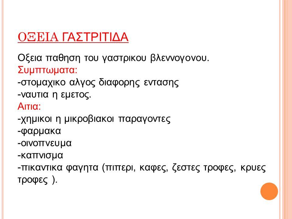 ΟΞΕΙΑ ΓΑΣΤΡΙΤΙΔΑ