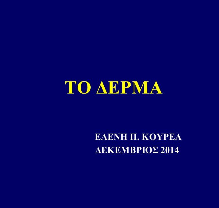 ΕΛΕΝΗ Π. ΚΟΥΡΕΑ ΔΕΚΕΜΒΡΙΟΣ 2014