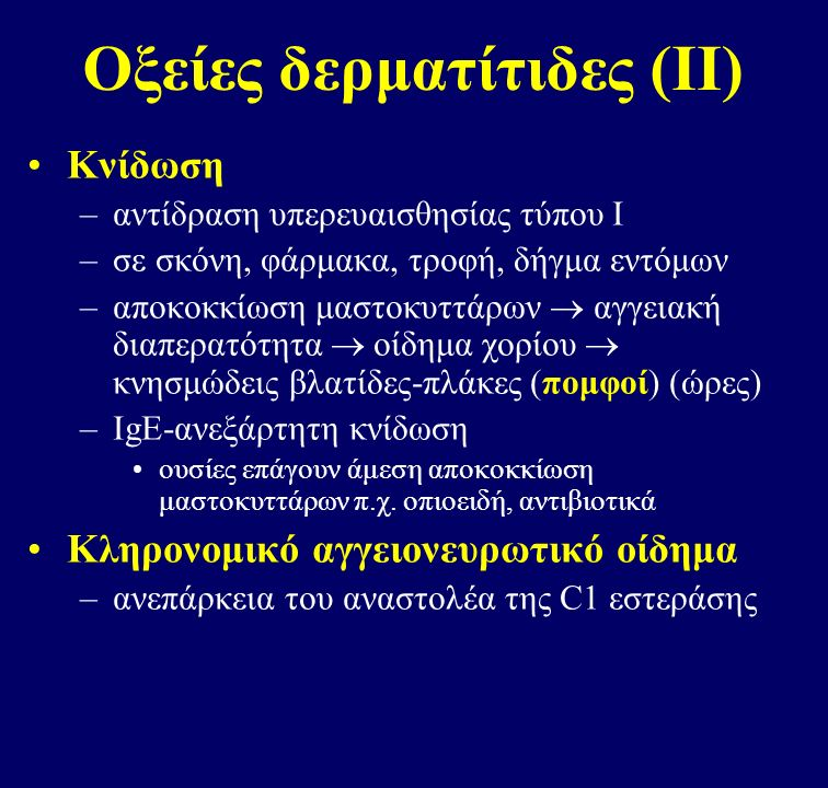 Οξείες δερματίτιδες (ΙI)