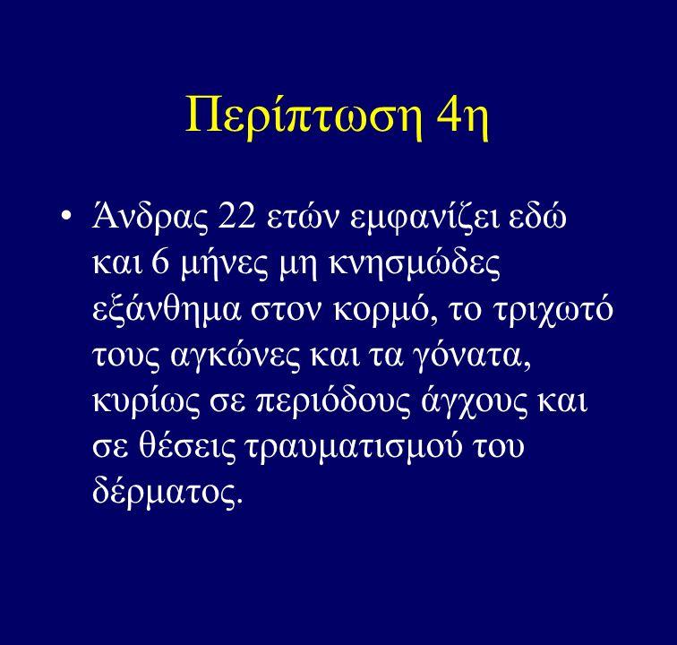 Περίπτωση 4η