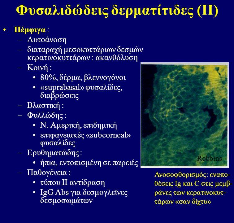 Φυσαλιδώδεις δερματίτιδες (ΙΙ)