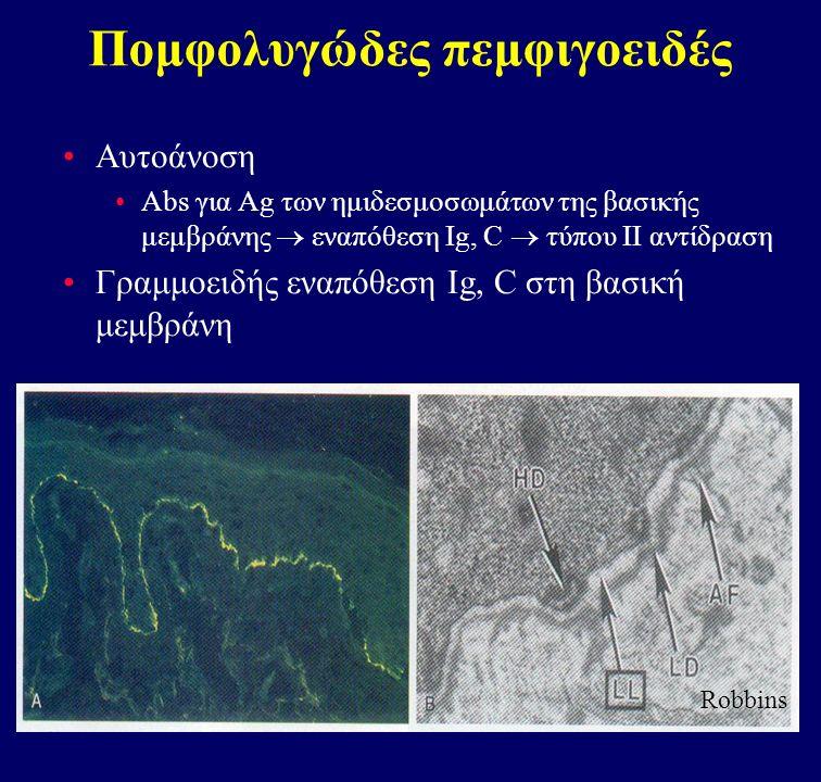 Πομφολυγώδες πεμφιγοειδές