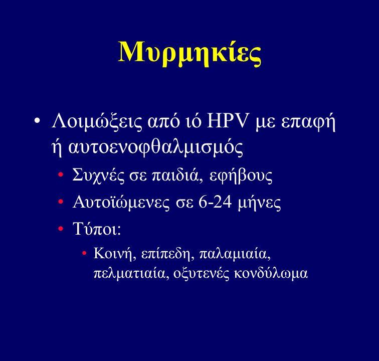 Μυρμηκίες Λοιμώξεις από ιό ΗPV με επαφή ή αυτοενοφθαλμισμός