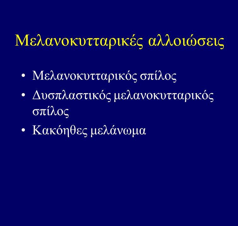 Μελανοκυτταρικές αλλοιώσεις