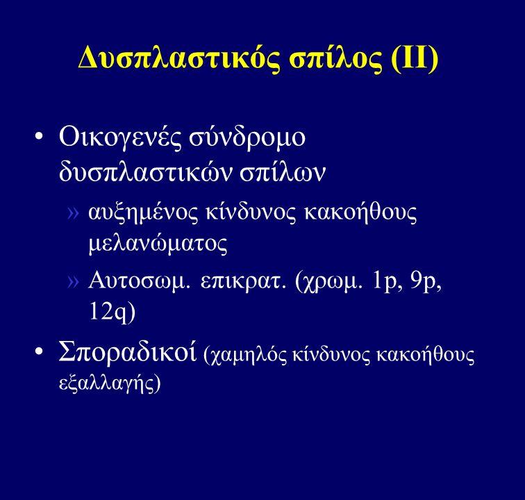 Δυσπλαστικός σπίλος (ΙΙ)