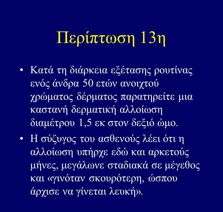 Περίπτωση 13η