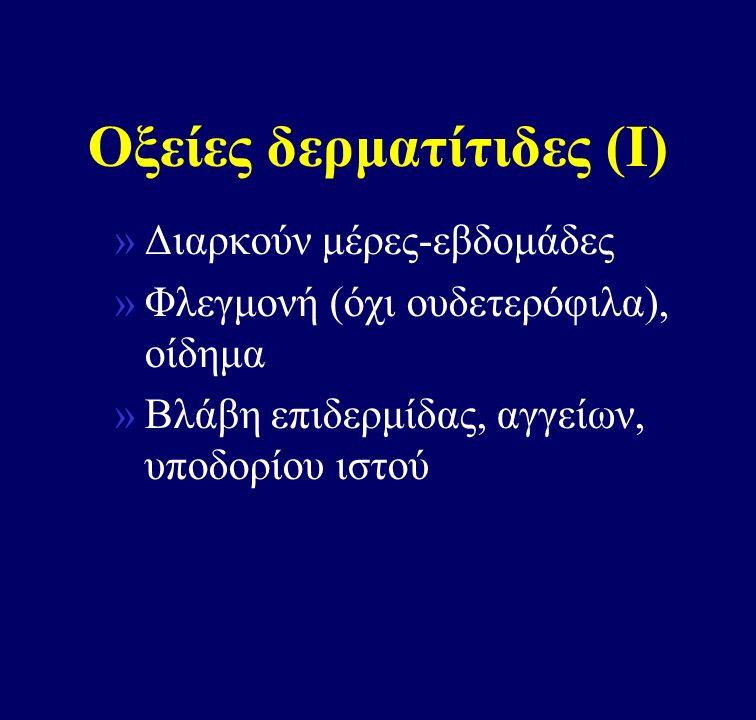 Οξείες δερματίτιδες (Ι)