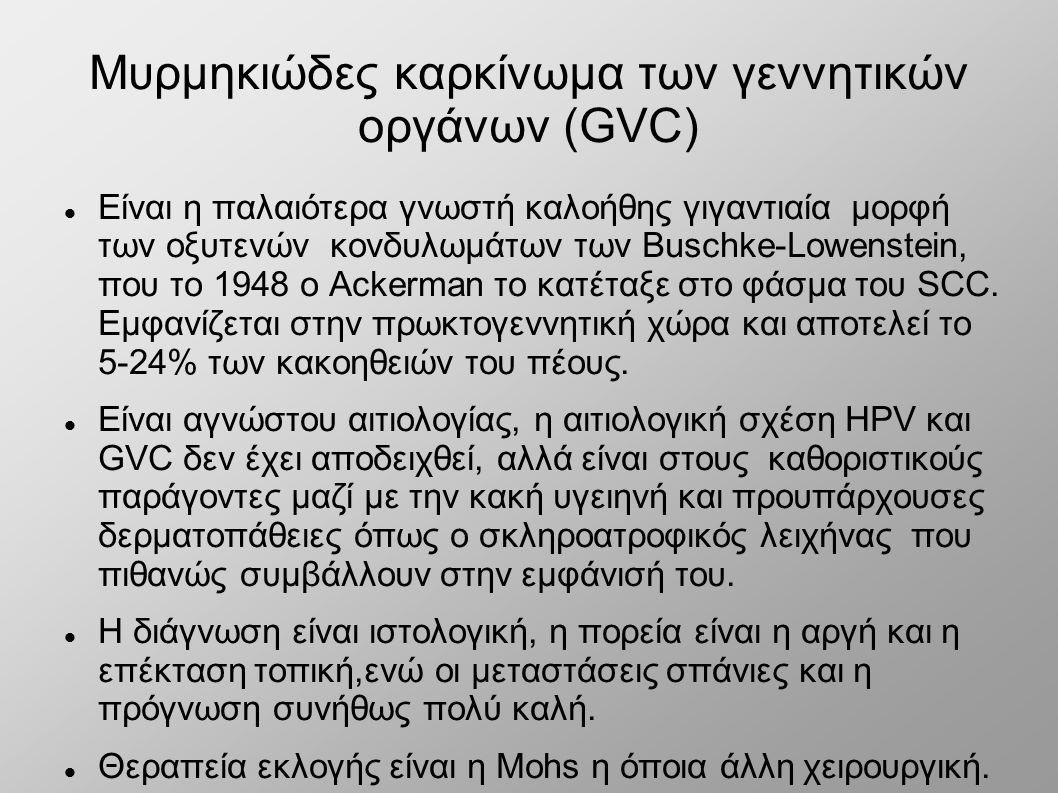 Μυρμηκιώδες καρκίνωμα των γεννητικών οργάνων (GVC)