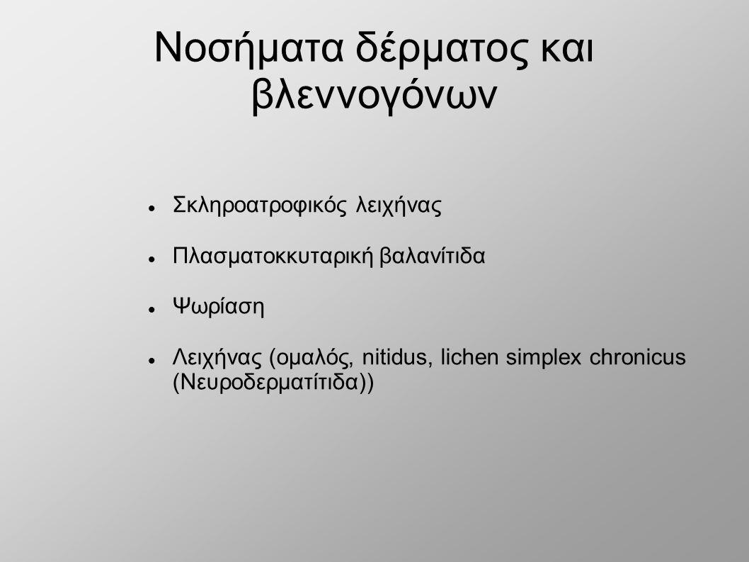 Νοσήματα δέρματος και βλεννογόνων