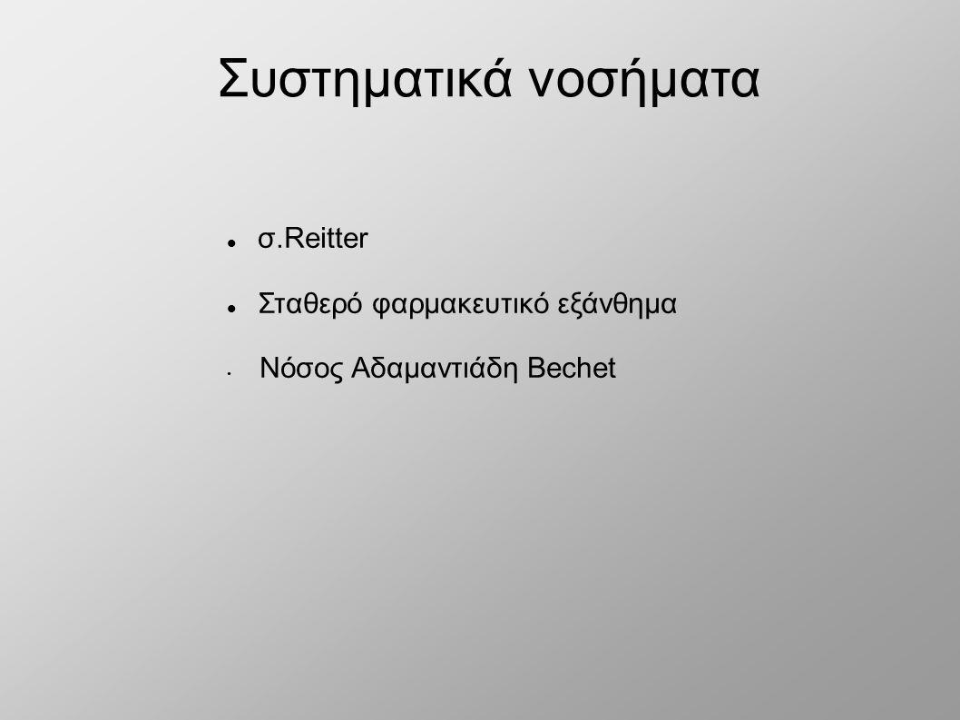 Συστηματικά νοσήματα σ.Reitter Σταθερό φαρμακευτικό εξάνθημα