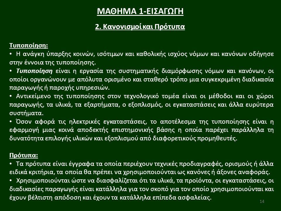 2. Κανονισμοί και Πρότυπα