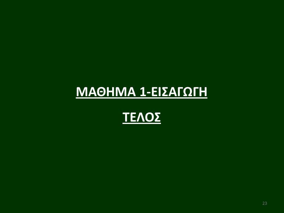 ΜΑΘΗΜΑ 1-ΕΙΣΑΓΩΓΗ ΤΕΛΟΣ