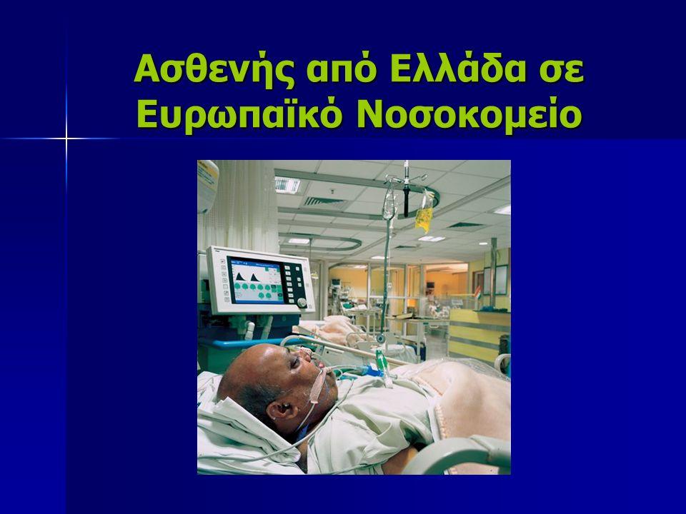 Ασθενής από Ελλάδα σε Ευρωπαϊκό Νοσοκομείο
