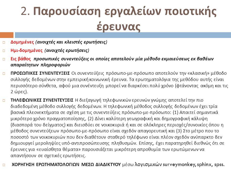 2. Παρουσίαση εργαλείων ποιοτικής έρευνας