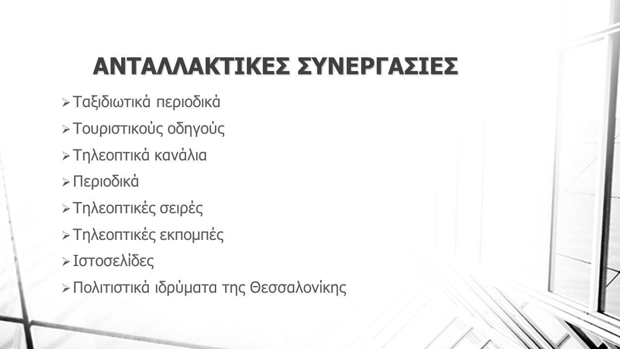 ΑΝΤΑΛΛΑΚΤΙΚΕΣ ΣΥΝΕΡΓΑΣΙΕΣ