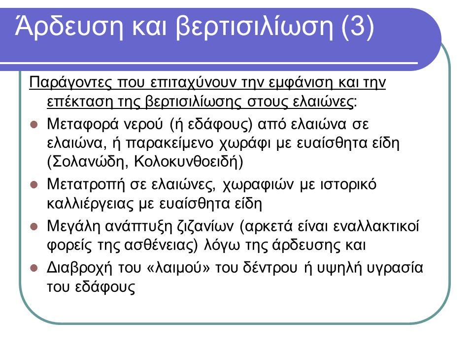 Άρδευση και βερτισιλίωση (3)