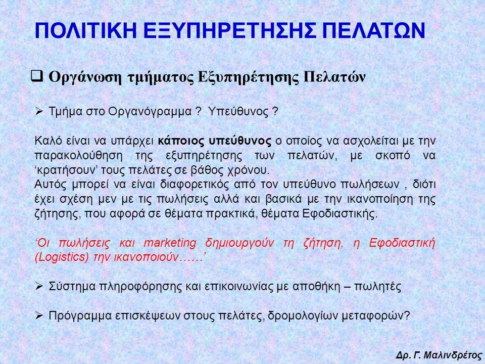 ΠΟΛΙΤΙΚΗ ΕΞΥΠΗΡΕΤΗΣΗΣ ΠΕΛΑΤΩΝ