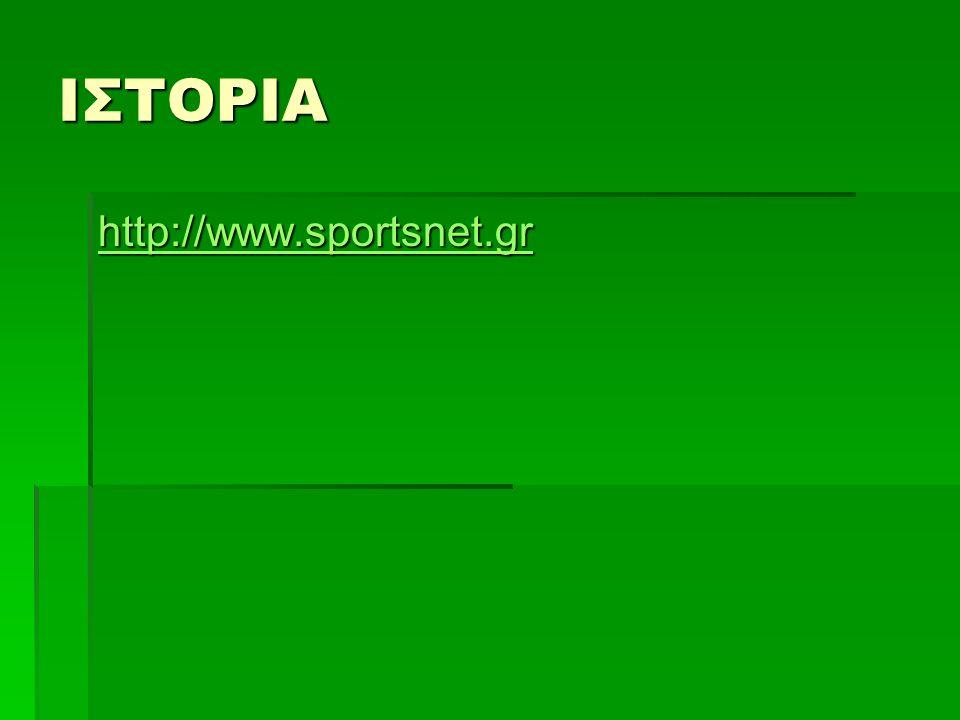 ΙΣΤΟΡΙΑ http://www.sportsnet.gr