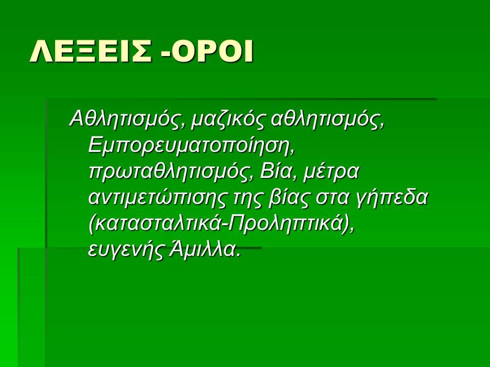 ΛΕΞΕΙΣ -ΟΡΟΙ