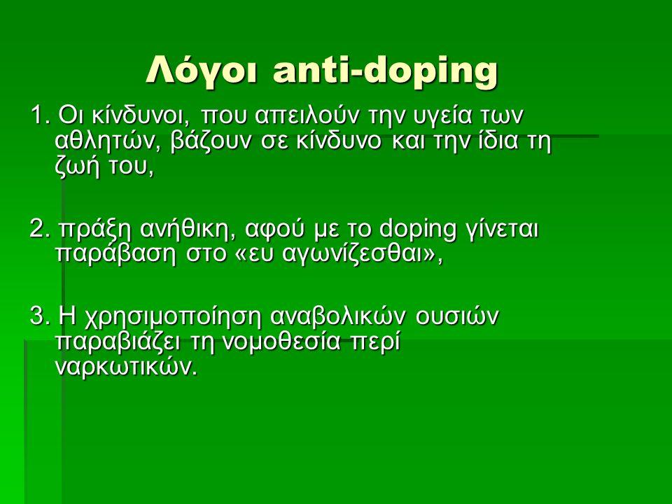 Λόγοι anti-doping 1. Οι κίνδυνοι, που απειλούν την υγεία των αθλητών, βάζουν σε κίνδυνο και την ίδια τη ζωή του,