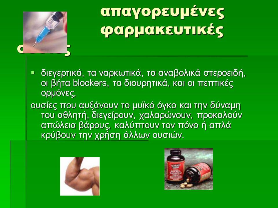 απαγορευμένες φαρμακευτικές ουσίες