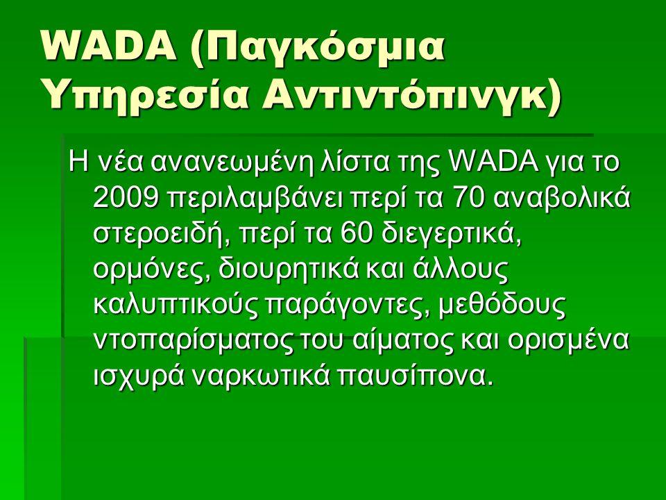 WΑDΑ (Παγκόσμια Υπηρεσία Αντιντόπινγκ)