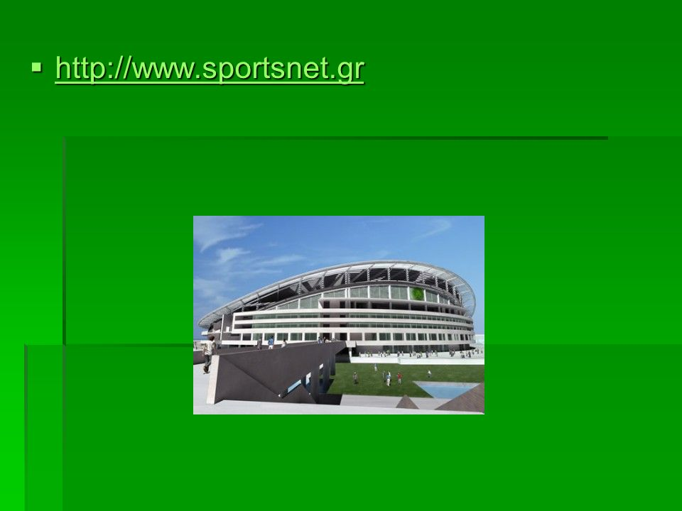 http://www.sportsnet.gr