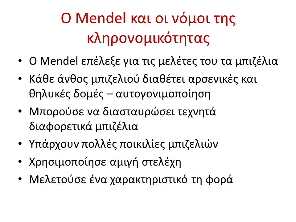 Ο Mendel και οι νόμοι της κληρονομικότητας