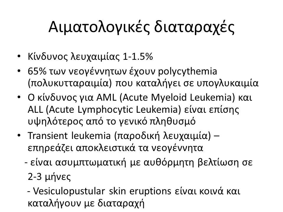 Αιματολογικές διαταραχές