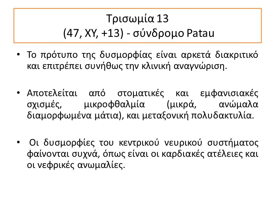 Τρισωμία 13 (47, XY, +13) - σύνδρομο Patau