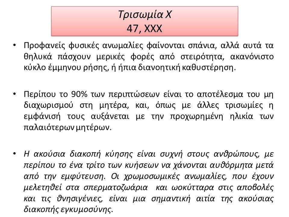 Τρισωμία Χ 47, XXX