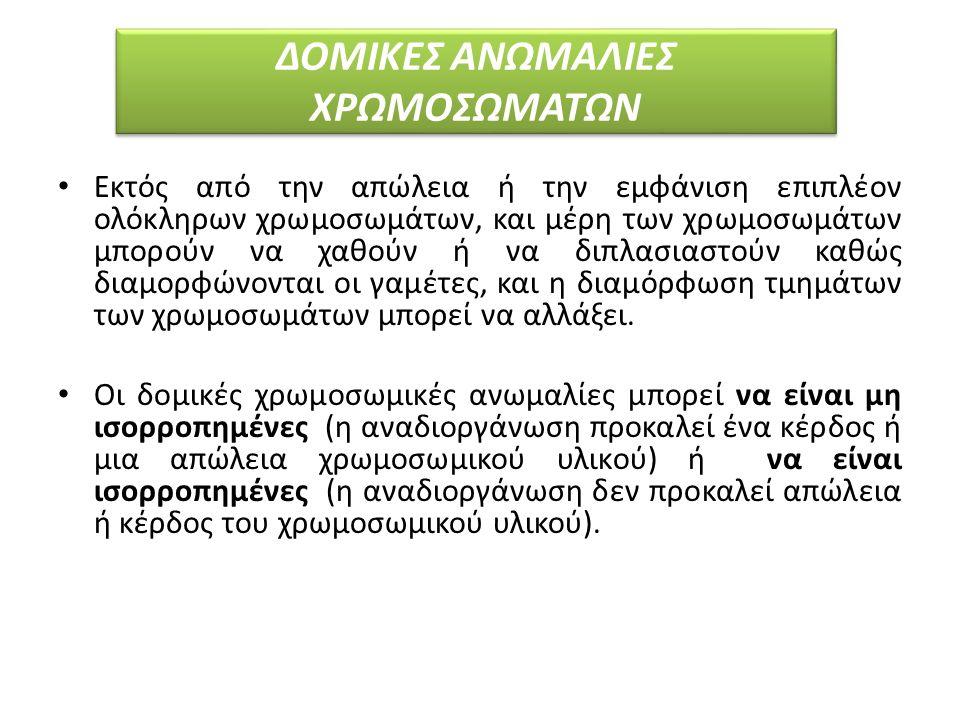 ΔΟΜΙΚΕΣ ΑΝΩΜΑΛΙΕΣ ΧΡΩΜΟΣΩΜΑΤΩΝ