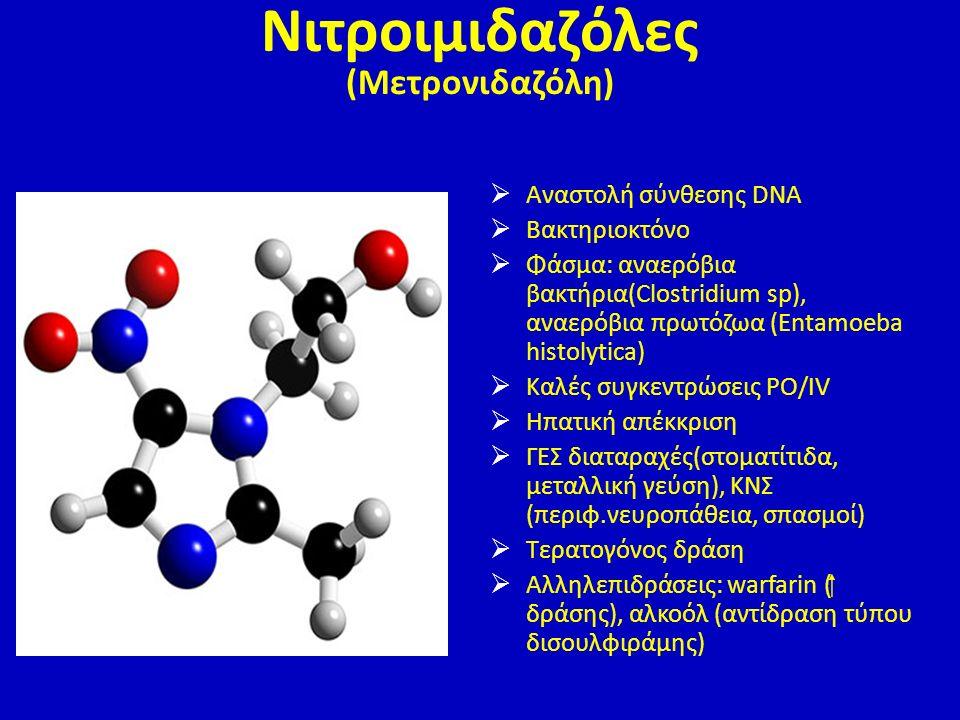 Νιτροιμιδαζόλες (Μετρονιδαζόλη)