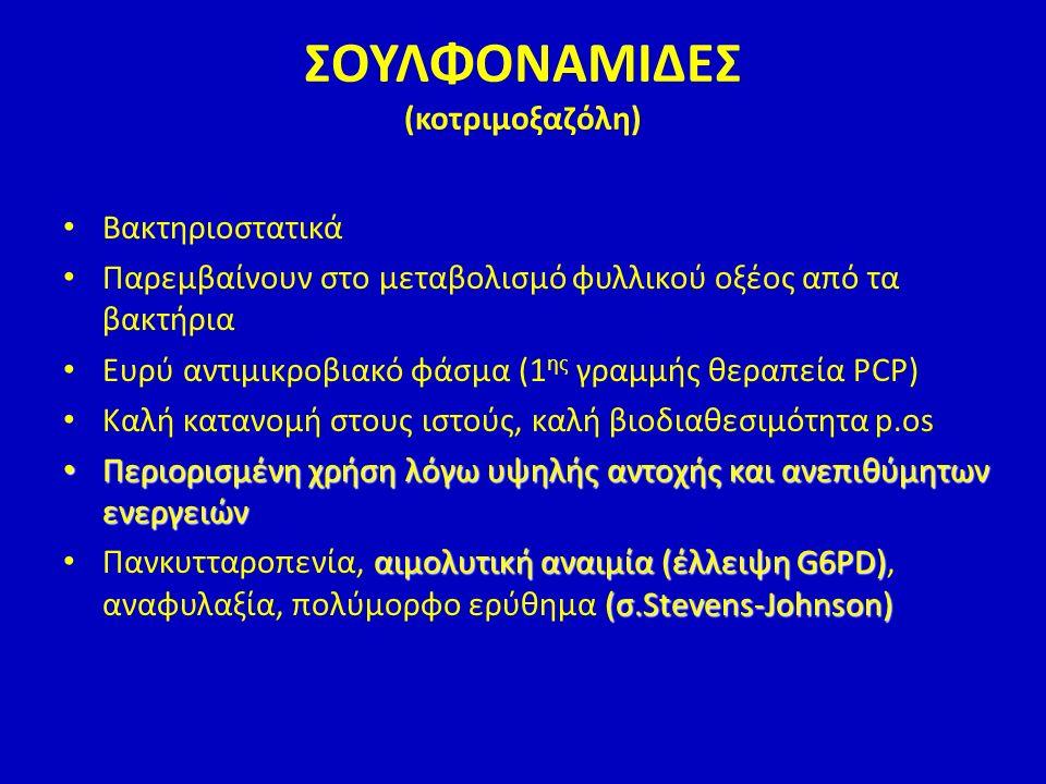 ΣΟΥΛΦΟΝΑΜΙΔΕΣ (κοτριμοξαζόλη)