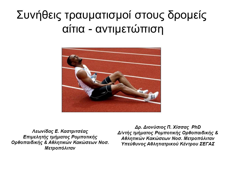 Συνήθεις τραυματισμοί στους δρομείς αίτια - αντιμετώπιση