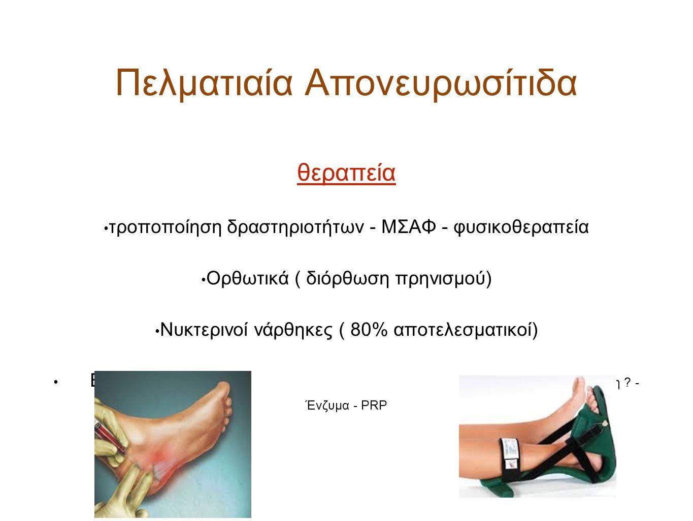 Πελματιαία Απονευρωσίτιδα