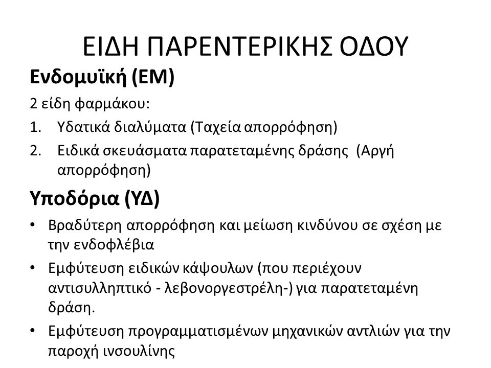 ΕΙΔΗ ΠΑΡΕΝΤΕΡΙΚΗΣ ΟΔΟΥ