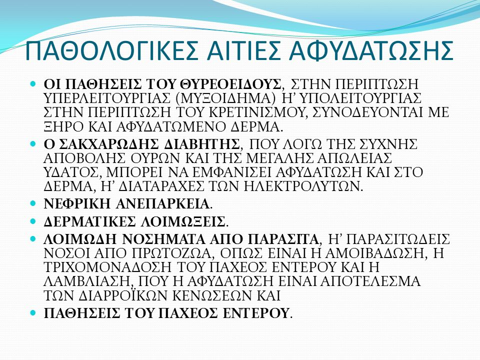 ΠΑΘΟΛΟΓΙΚΕΣ ΑΙΤΙΕΣ ΑΦΥΔΑΤΩΣΗΣ