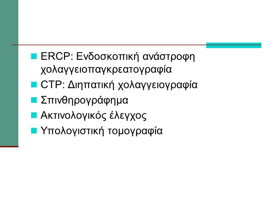 ERCP: Ενδοσκοπική ανάστροφη χολαγγειοπαγκρεατογραφία