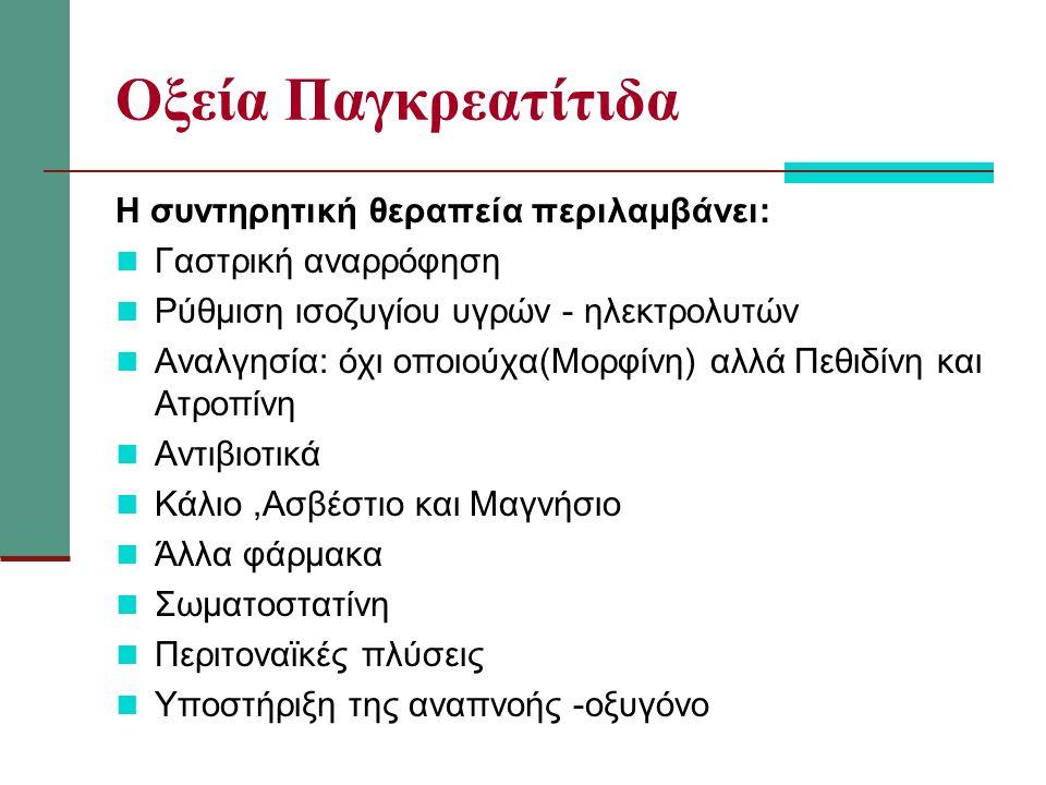 Οξεία Παγκρεατίτιδα Η συντηρητική θεραπεία περιλαμβάνει: