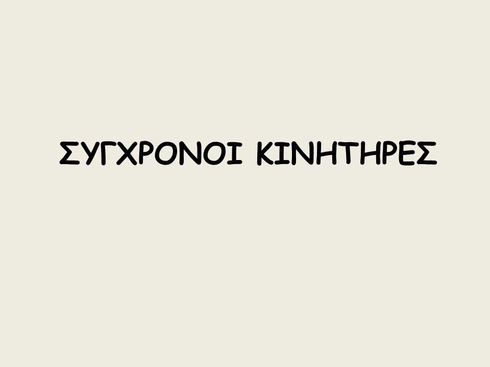 ΣΥΓΧΡΟΝΟΙ ΚΙΝΗΤΗΡΕΣ