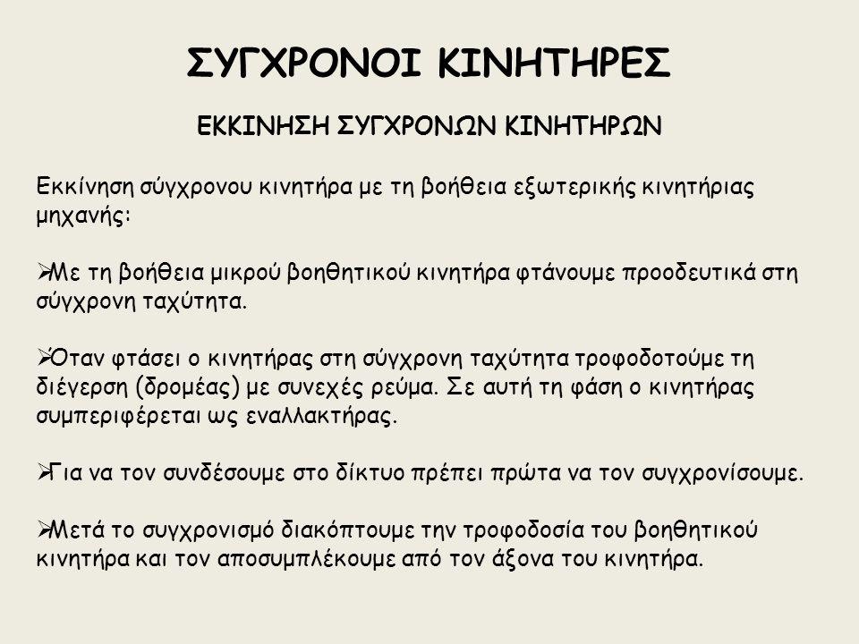 ΕΚΚΙΝΗΣΗ ΣΥΓΧΡΟΝΩΝ ΚΙΝΗΤΗΡΩΝ