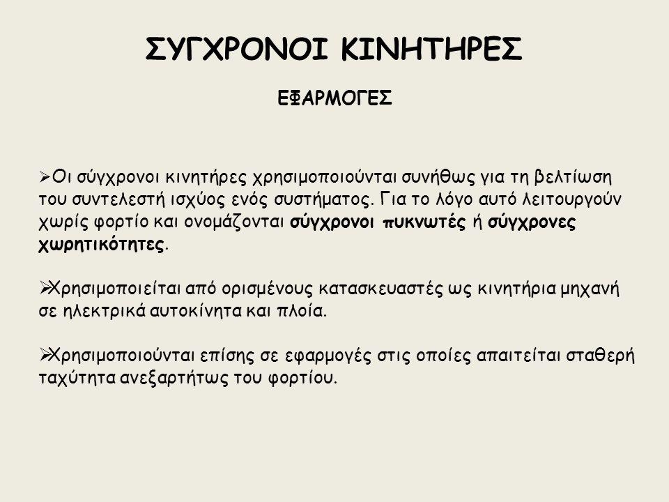 ΣΥΓΧΡΟΝΟΙ ΚΙΝΗΤΗΡΕΣ ΕΦΑΡΜΟΓΕΣ