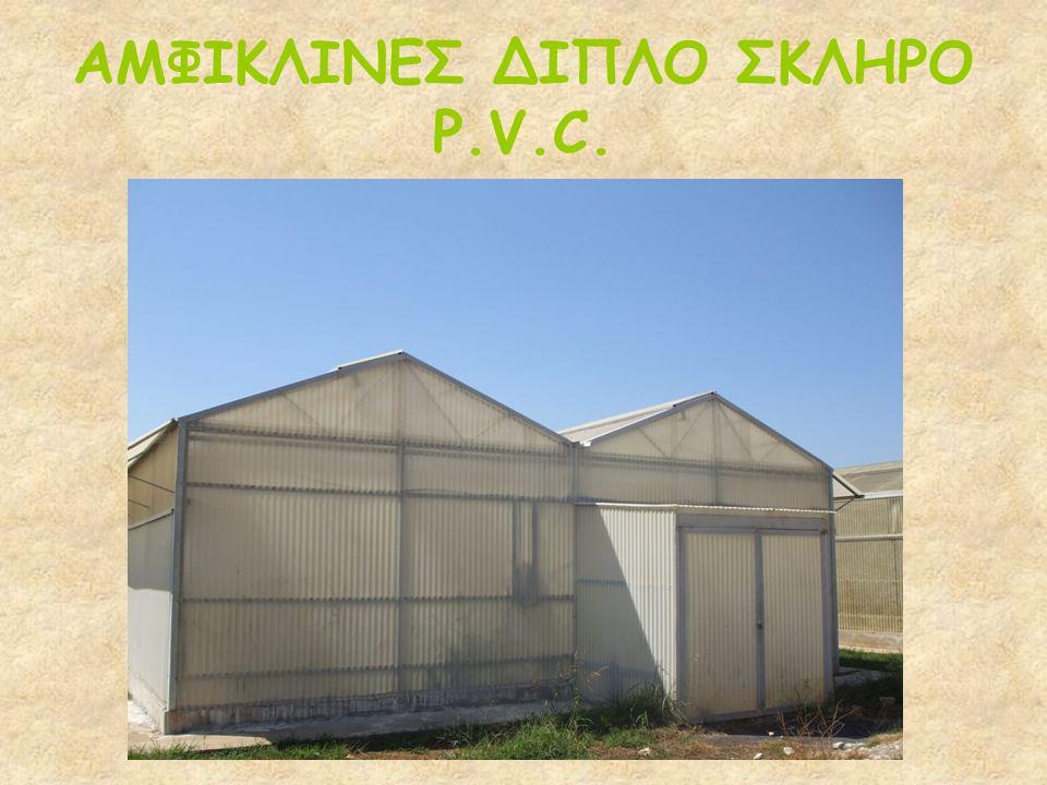 ΑΜΦΙΚΛΙΝΕΣ ΔΙΠΛΟ ΣΚΛΗΡΟ P.V.C.