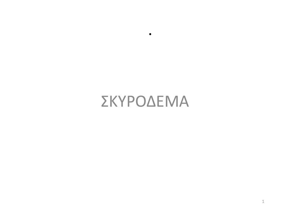 . ΣΚΥΡΟΔΕΜΑ