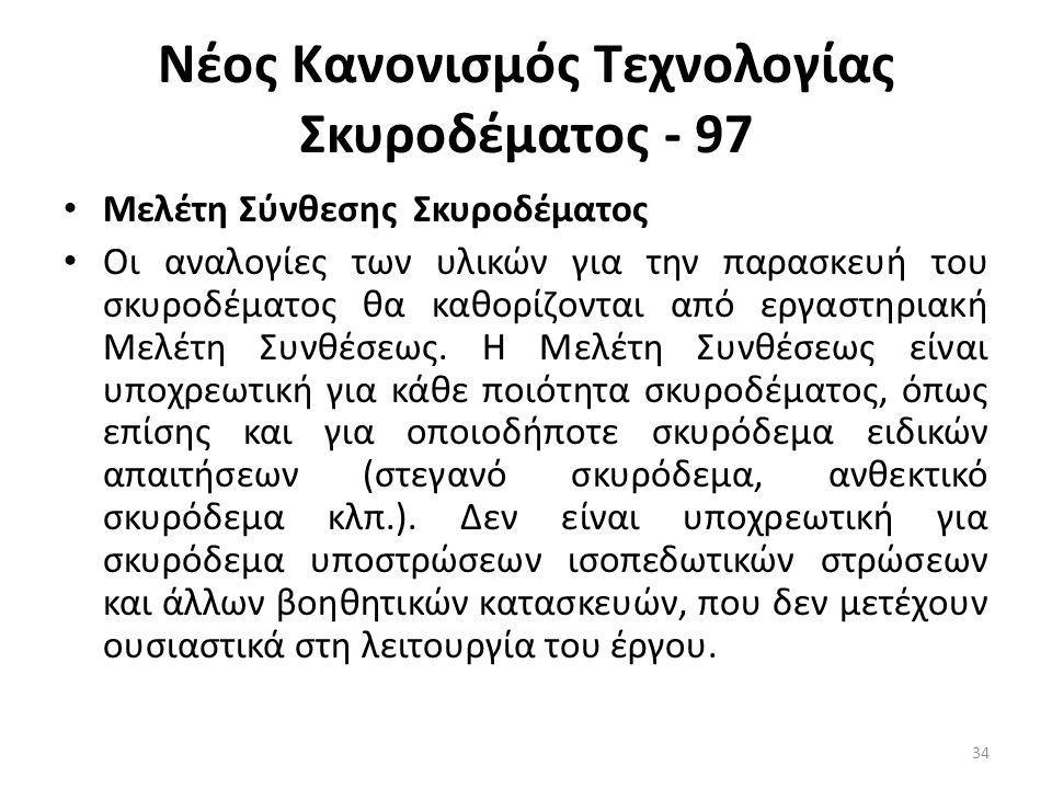 Νέος Κανονισμός Τεχνολογίας Σκυροδέματος - 97